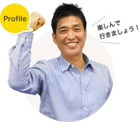 藤永 丈司