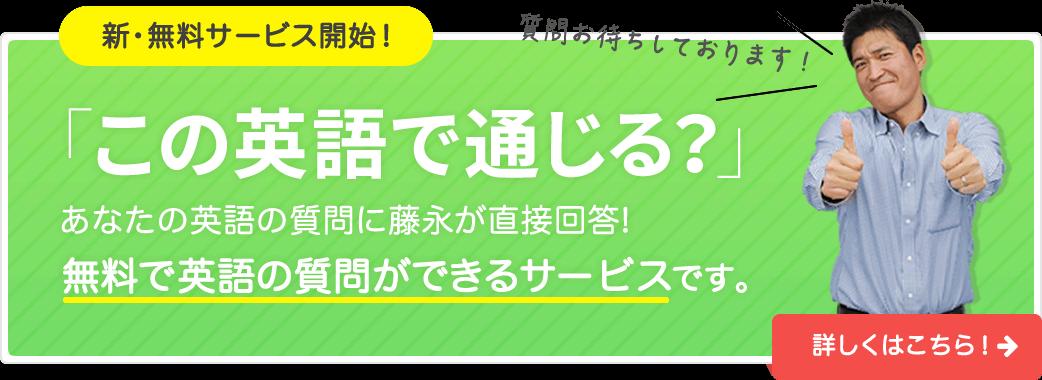 新無料サービス!「この英語で通じる?」あなたの英語の質問に、無料で藤永が直接回答するサービスです!