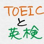 TOEICと英検の違い|換算表と7つのレベル別での単語や目安