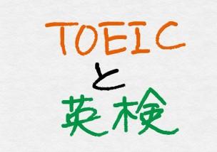 toeic and eiken