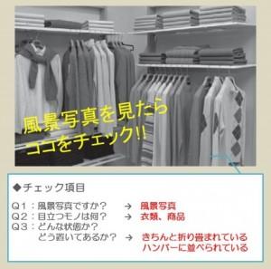 toeic-part1-samplephoto-closet-check
