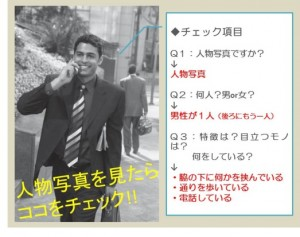 toeic-part1-samplephoto-man-check