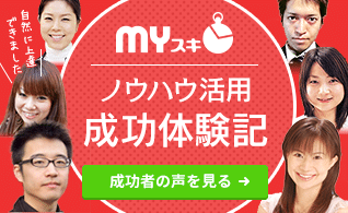 myスキ英語 ノウハウ活用成功体験記