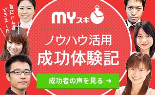 myスキ英語 ノウハウ活用成功体験記