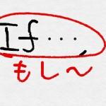 英語の仮定法|すぐにマスターできる簡単な2つの基本ルール